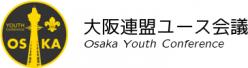 大阪連盟ユース会議